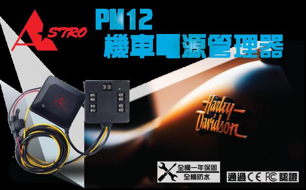 PM12機車電源管理器(已停售) 1