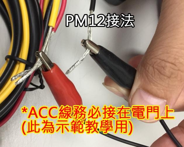 PM12機車電源管理器(已停售) 5